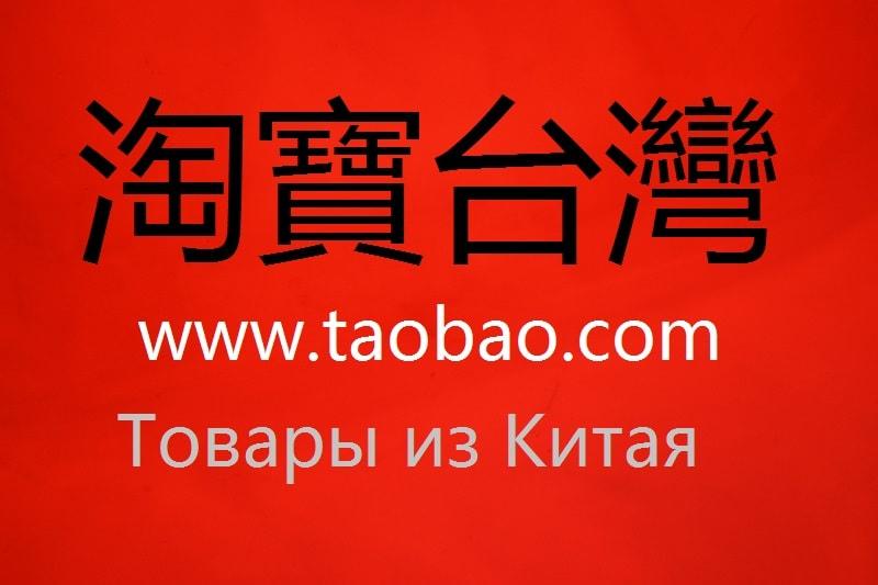 Китайский интернет - магазин Таобао 59425dfbcc5a8